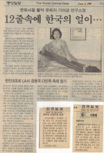 가야금 기사 (중앙일보)