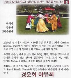 경기여고 경운회 기사 copy