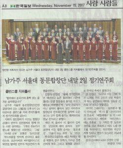남가주 서울대 동문 합창단 정기 연주회 기사