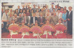 남가주 평안 남도 도민회(회장 박인수)