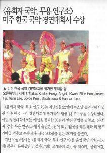 미주 한국 국악 경연대회 수상