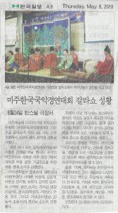 미주 한국 국악 경연 대회 갈라쇼