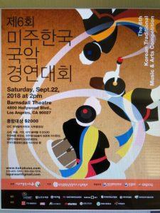 미주 한국 국악 경연 대회