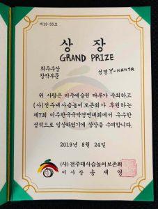 미주 한국 무용 경연 대회 최 우수상