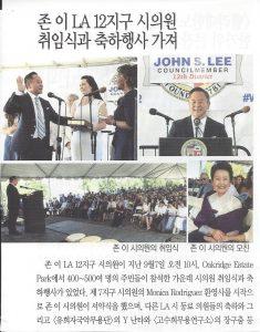 밸리 뉴스 기사 1