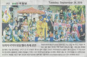 샌퍼난도 밸리 전통 문화 축제 한국 일보 기사 copy