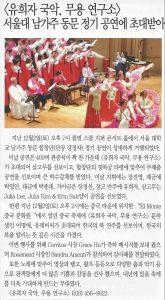 서울대 남가주 동문 정기 공연