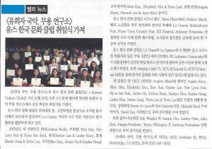 유스 한국 문화 클럽 기사 (Yoo's Korean Culture Club)