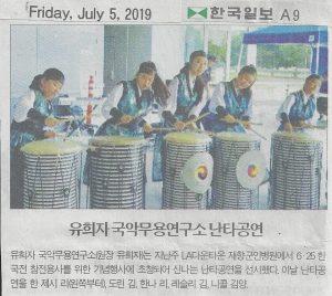 재향 군인 병원 난타 공연 - 한국 일보