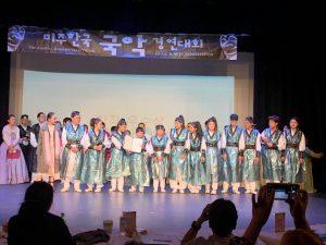 제 7회 미주 한국 국악 경연 대회 최 우수상