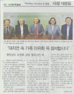 평남 도민회 야유회