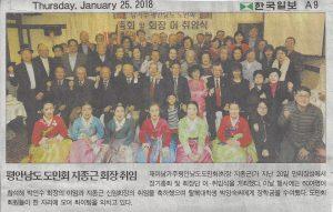 평안 남도 도민회 2018