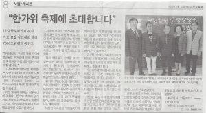 한가위 축제 - 중앙일보