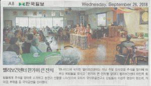 한가위 축제 - 한국 일보 기사
