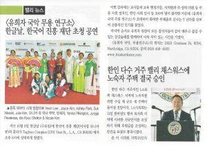 한국어 진흥 재단 기사