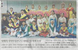 한국 일보 기사 - Granada Hills Library