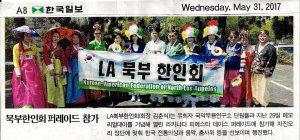 한국 일보