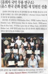 2017 유스 한국 문화 클럽 기사