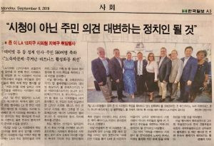 John Lee 취임 축하연 - 한국 일보 기사