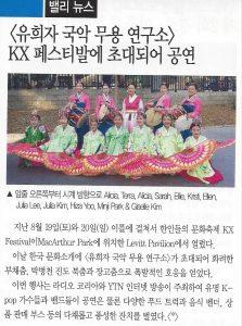 KX Festival 기사