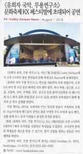 KX Festival 기사 copy