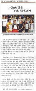 kyunggi-news-2016