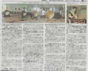 The Japanese Daily sun 1