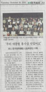 YKCC 임원진 & 대통령 봉사상 시상 10-2018 한국 일보 기사