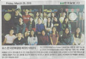 YKCC-한국 일보 기사 3-2019