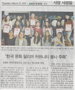 YKCC 2018 한국 일보 기사